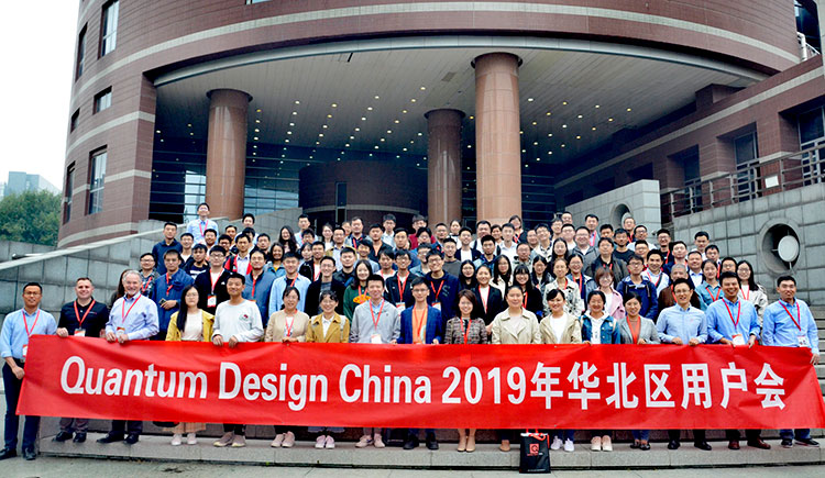 Quantum Design China Holds Seventh Annual Users' Seminar